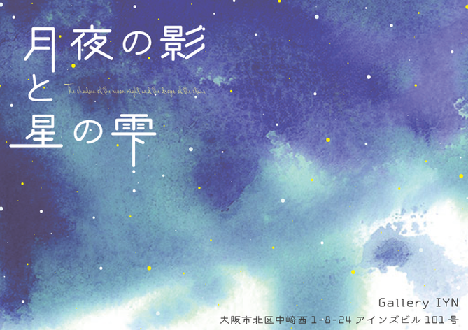 月夜の影と星の雫