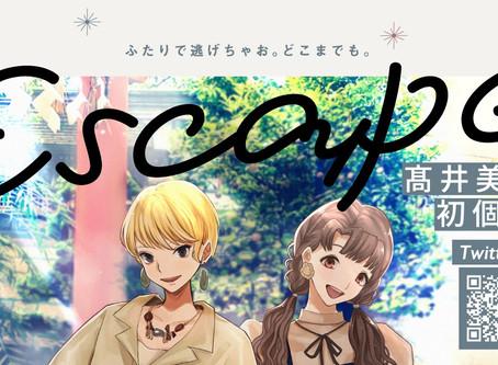 髙井美沙 初個展 「Escape」