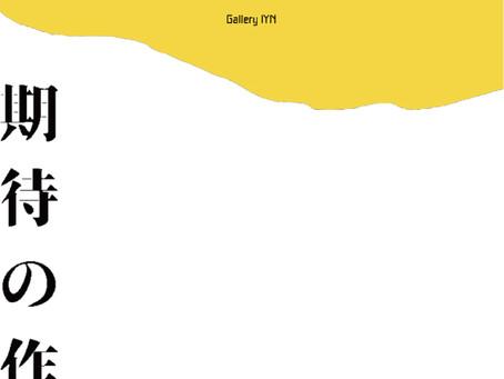 GalleryIYN 期待の作家展