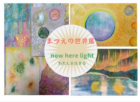 まつえの世界展 now here light