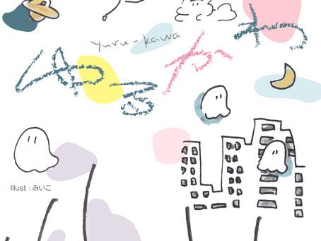 ゆるかわ 2021/05/05~05/10
