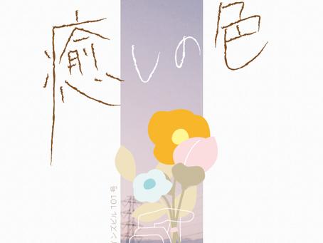 癒しの色 2021/10/14~10/24