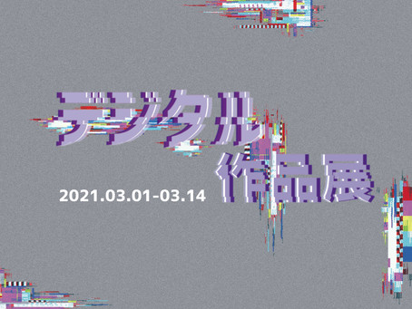 デジタル作品展 2021/03/01~03/14