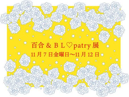 「百合&BL Party」