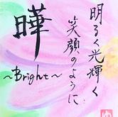 yu華 ~Bright♡Heart~