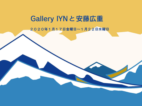 Gallery IYN と 安藤広重