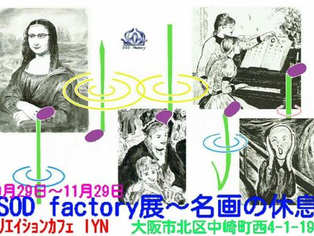 SOD factory展~名画の休息
