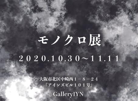 GalleryIYN「モノクロ展」