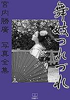 舞妓つれづれ: 宮内勝廣 写真全集