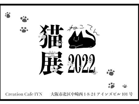 『猫展 2022』2022年5月13日~5月23日