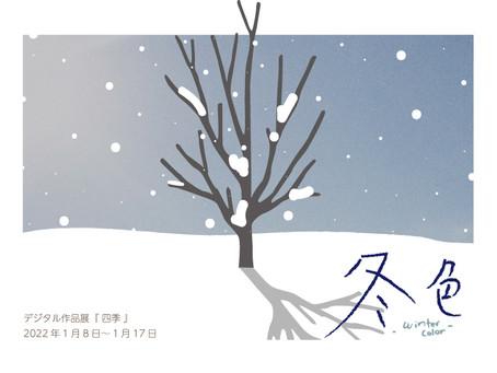 デジタル作品展 『 四季 -冬色- 』 2022/01/08~01/17