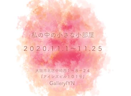 GalleryIYN「私の中の小さな小部屋」