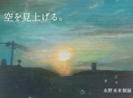 永野未来個展「空を見上げる。」