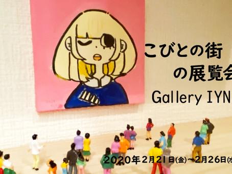 『こびとの街の展覧会』
