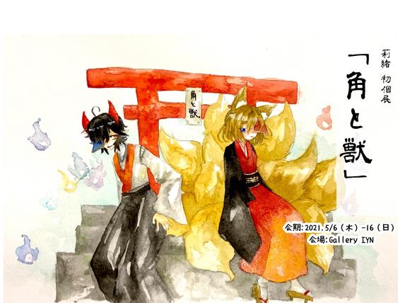 莉緒 初個展 『角と獣』
