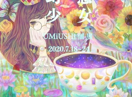 UMiUSHi個展「幻想少女」