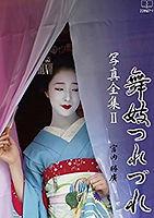 舞妓つれづれ II: 宮内勝廣 写真全集