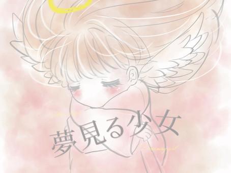 夢見る少女 2022/02/18~03/01