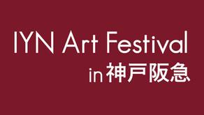 IYN Art festival in 神戸阪急(第2部)