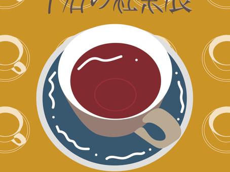 午后の紅茶展
