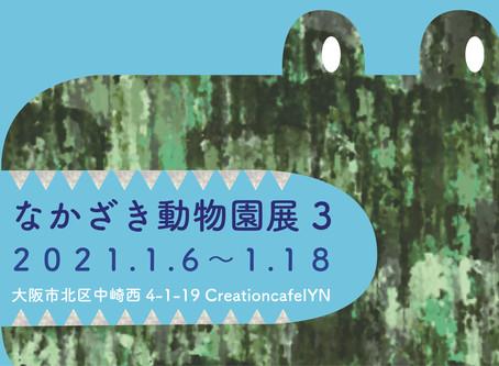 なかざき動物園展3