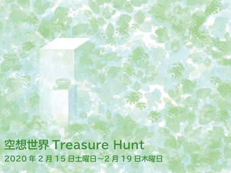 『空想世界Treasure Hunt』
