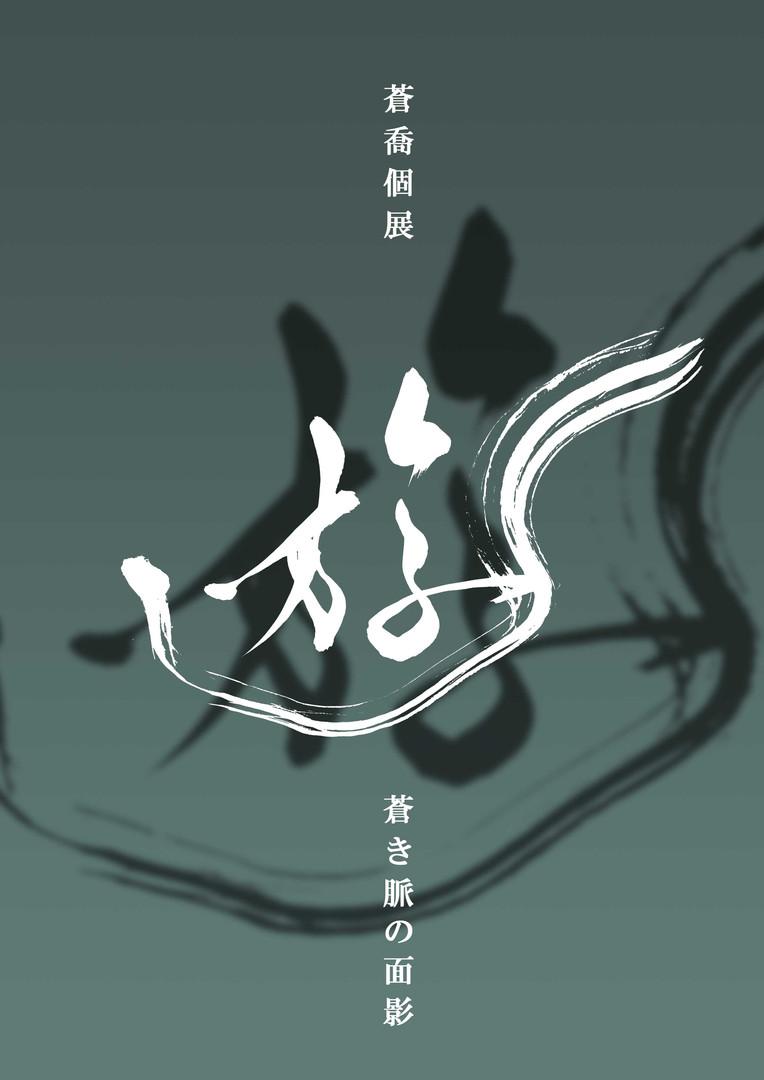 蒼喬-個展『遊 -蒼き脈の面影-』