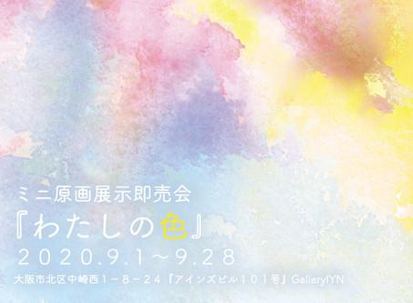 ミニ原画展示即売会「わたしの色」