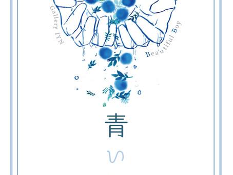 青い果実 2022年3月31日~4月10日