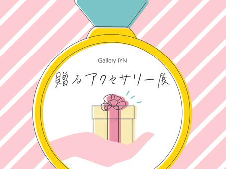 『贈るアクセサリー』展 2021/05/20〜05/30
