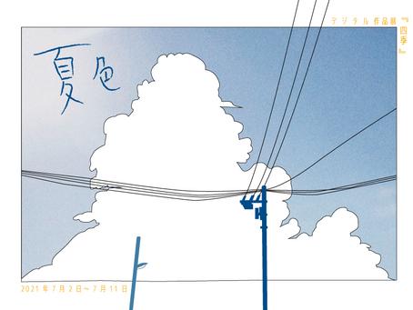 デジタル作品展 『 四季 -夏色- 』
