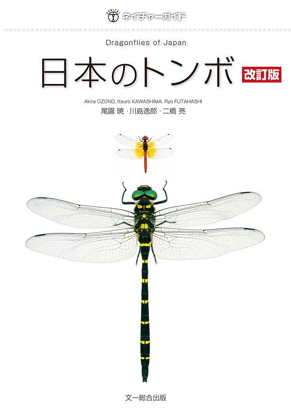 日本のトンボ