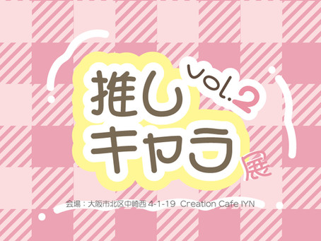 推しキャラ展vol.2 2022/04/15~04/25