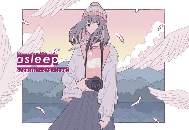ひずみ 個展『asleep』