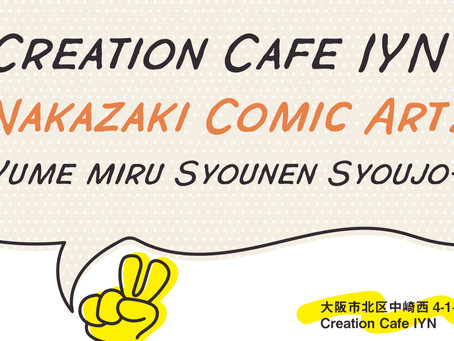 Nakazaki Comic Art2〜夢見る少年少女〜