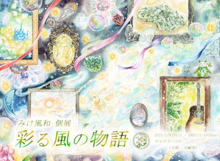 みけ風和個展「彩る風の物語」