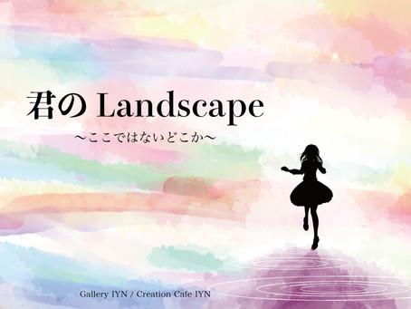 君のLandscape 〜ここではないどこか〜 2022年1月20日~1月31日