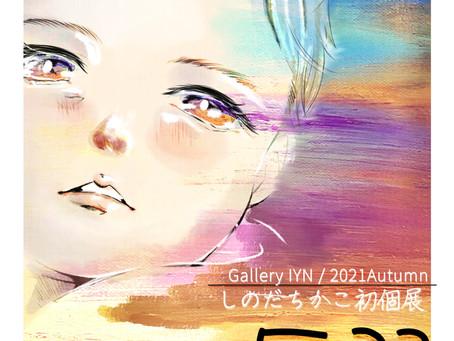 しのだちかこ 初個展『am 5:32』