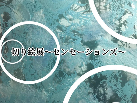shimesheep 個展『切り絵展~センセーションズ~』