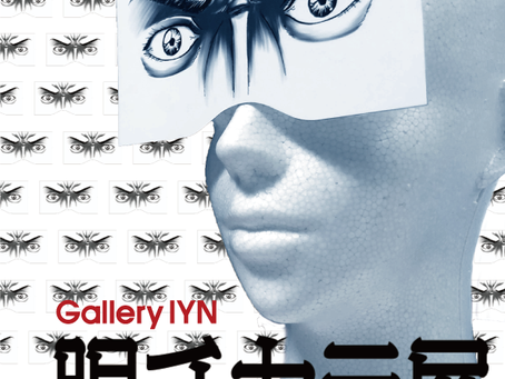眼ヂカラ展 2021/03/24~03/28日