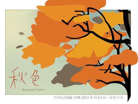 デジタル作品展 『 四季 -秋色- 』
