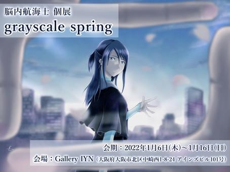 脳内航海士 個展『grayscale spring』
