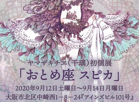ヤマザキチヱ(千璃)初個展「おとめ座スピカ」