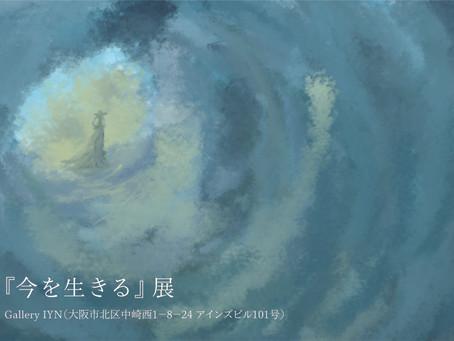 今を生きる 2022/01/06〜01/16