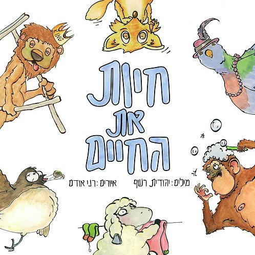 חיות את החיים - ספר ילדים במהדורה דיגיטלית
