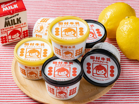 田村牛乳からアイスクリームが登場!!