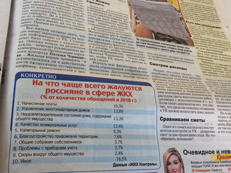 """Статья в """"Комсомольской правде"""" про контроль над УК"""