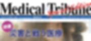 Medical Tribune Special Ed.png