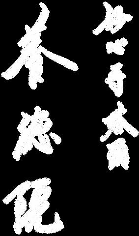 妙心寺塔頭養徳院.png