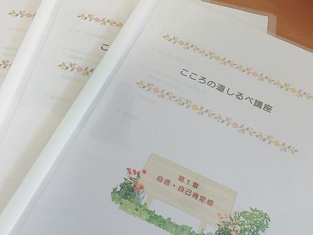 東京の講座は2月スタートに変更します